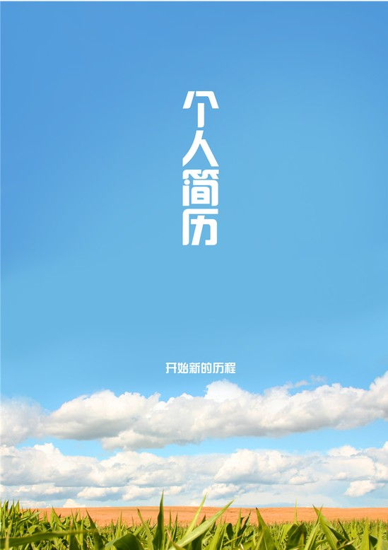 蓝天白云简历封面图片