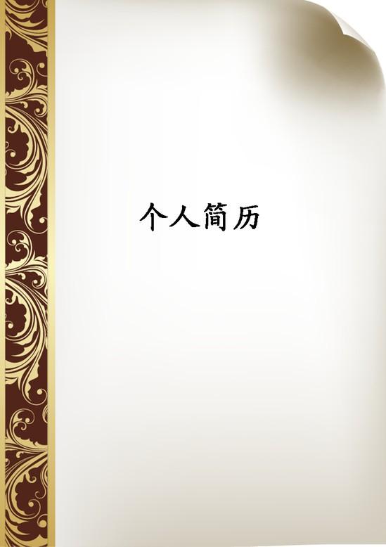 欧式花纹简历封面图片
