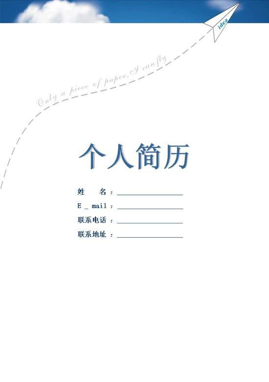 纸飞机简历封面图片