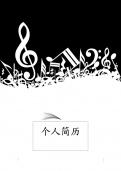 音乐系大学生简历封面