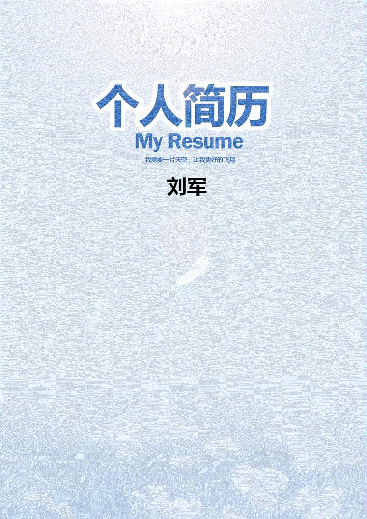 小清新简历封面
