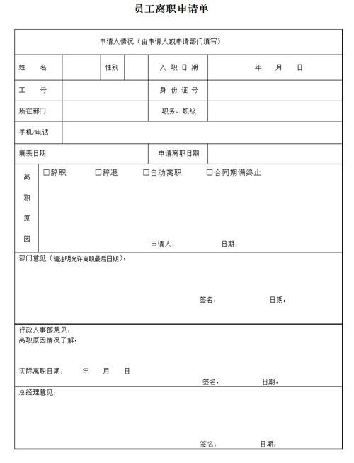 辞职申请表_公司辞职申请书表格
