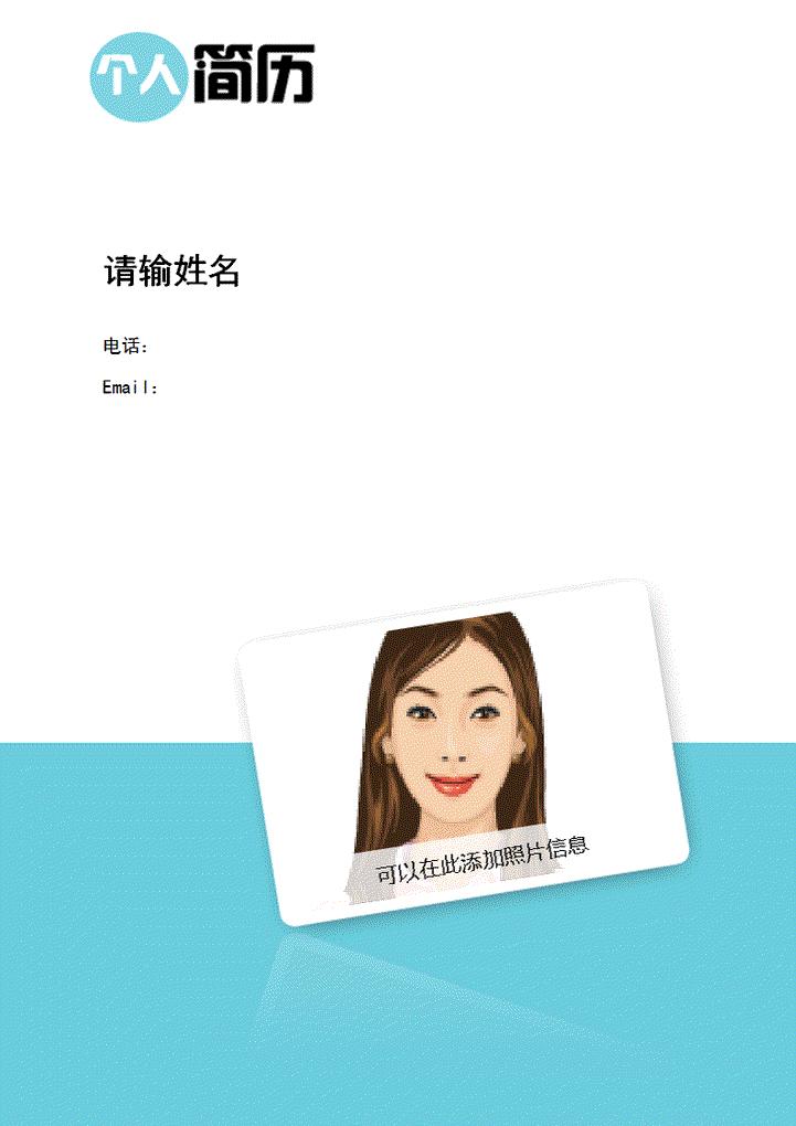 带个人照片的简历封面图片