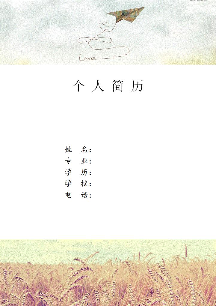 精美简历封面图片下载