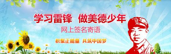 18,以青春之我创造青春之中国,我们的未来就是中国的未来,我们只有