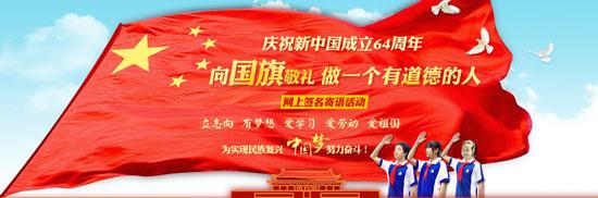 中国文明网向国旗敬礼网上签名寄语