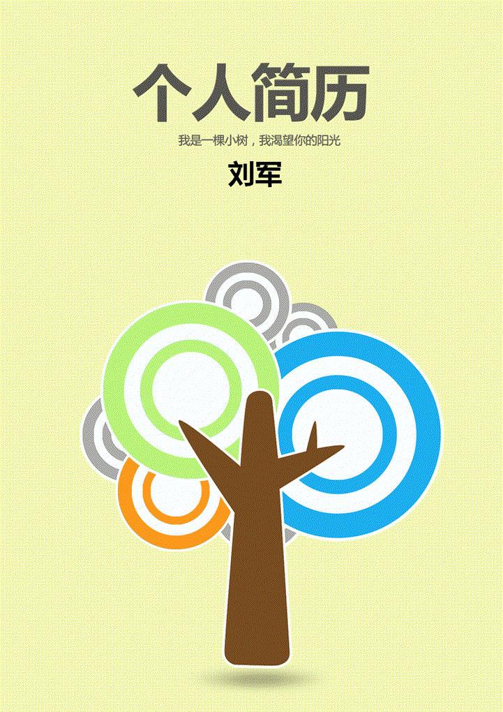 暖色艺术类简历封面图片