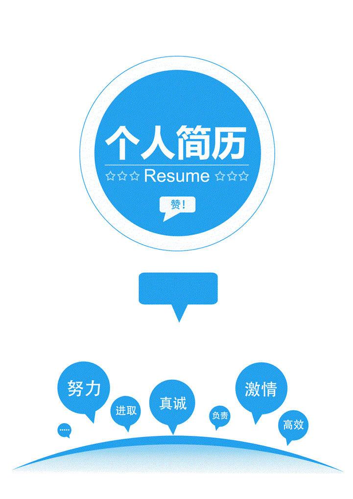 蓝色创意个人简历封面图片_面试网