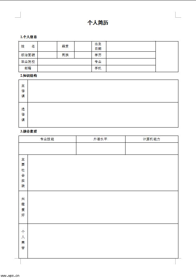 2014-01-13 词条:简历模板         酒店经理个人简历表格