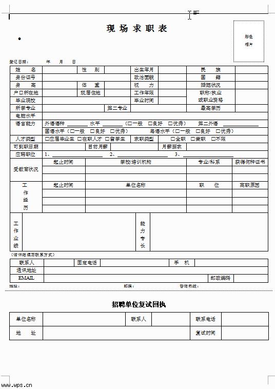 编辑: 面试网发布时间: 2013-12-13 词条:简历模板         现代物流