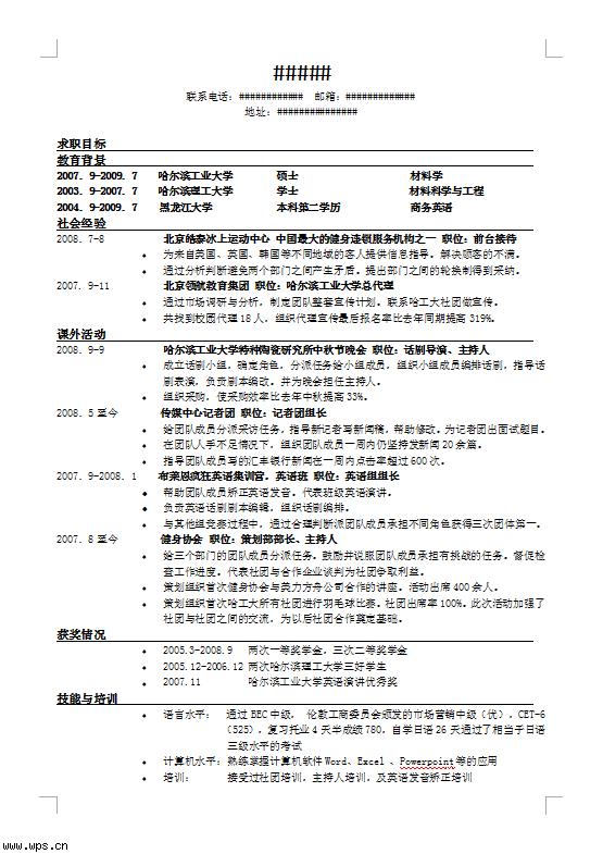 管理类中文简历模板图片