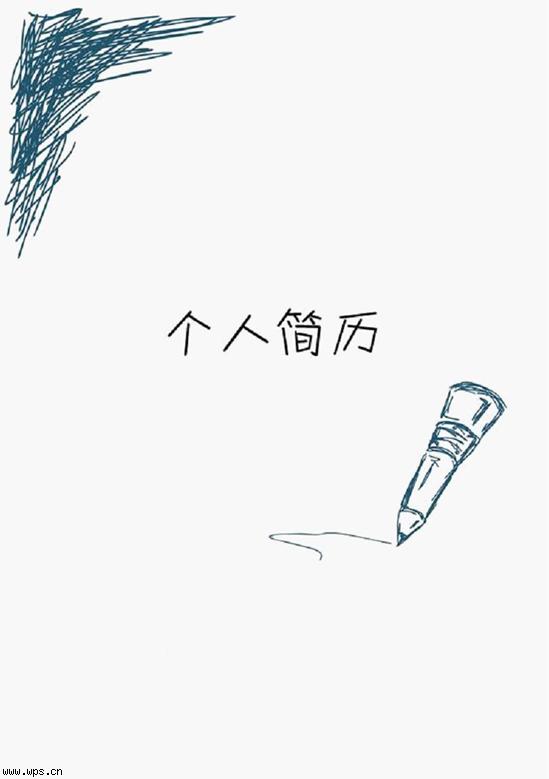 word护士简历封面素材