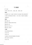日语专业个人简历模板