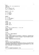 武汉大学毕业生个人简历模版