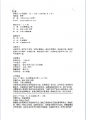 江西财经大学个人简历模板