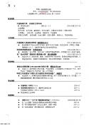 汉语言文学专业个人简历模板