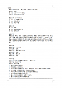 湖南大学生简历模板