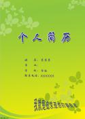 清新绿色简历封面模板