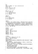 深圳大学学生简历模板
