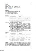 深圳信用社个人简历模板