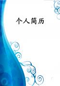 海洋花纹简历封面下载
