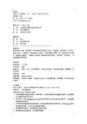 电子信息工程专业简历模板下载