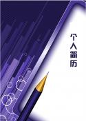 紫色时尚个人简历模板