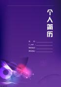 紫色典雅求职简历模板