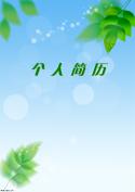 绿叶封面个人简历模板