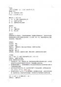 网络编程专业个人简历模版