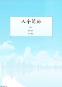 蓝天白云封面简历模板下载