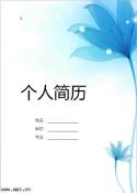 蓝色花纹封面简历模板下载