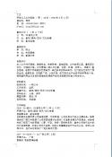 香港大学个人简历模板