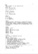 香港城市大学个人简历模板