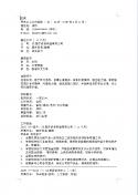 香港中文大学个人简历模板